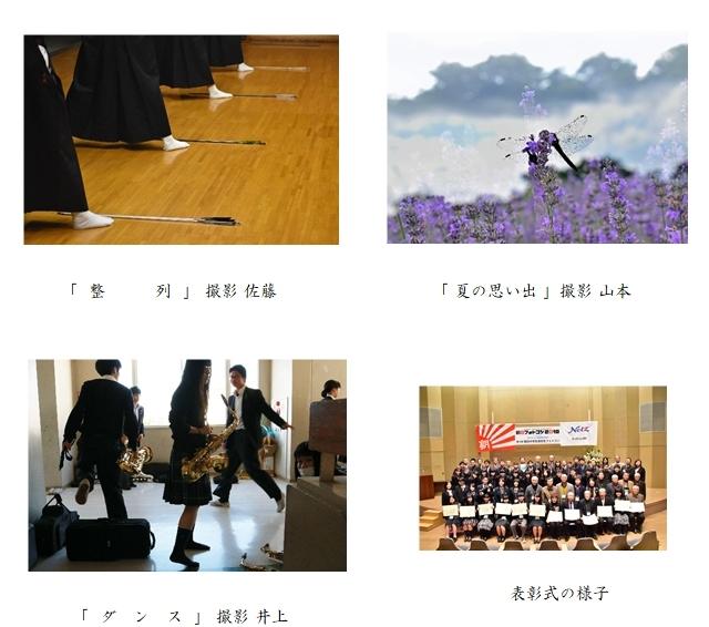写真部 第4回 朝日中学生高校生フォトコンテスト入賞